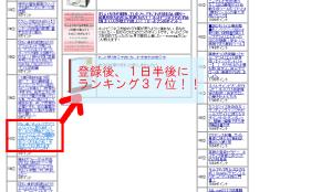 新着ランキング37位をゲッツ!!