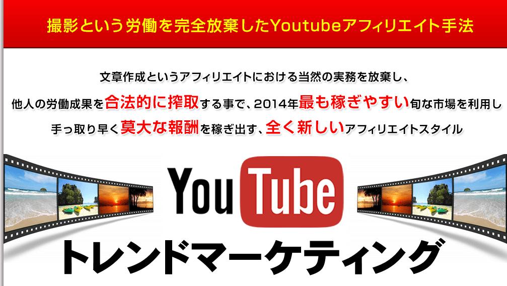 Youtubeトレンドマーケティング YTM